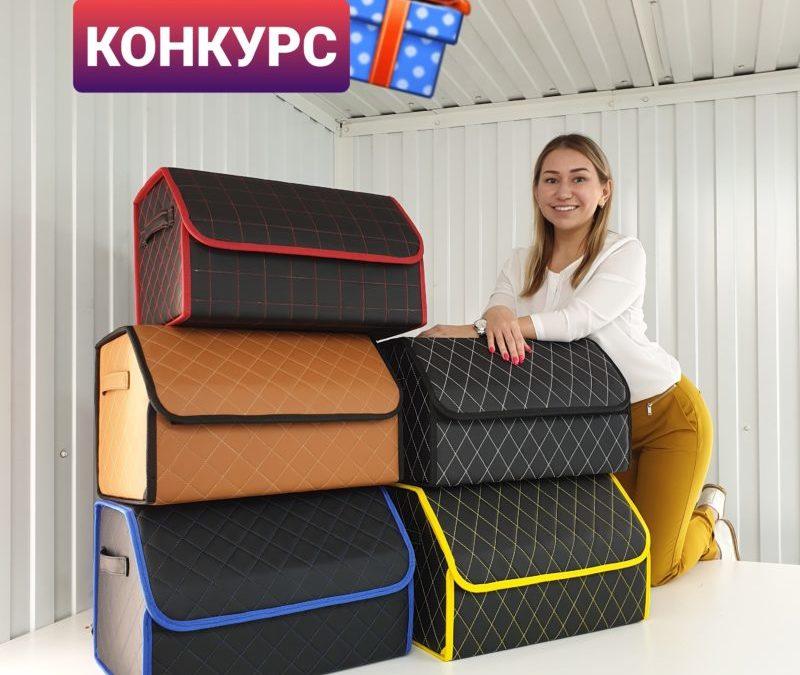 Розыгрыш автомобильных чемоданчиков и бронирования под ручками в Казани
