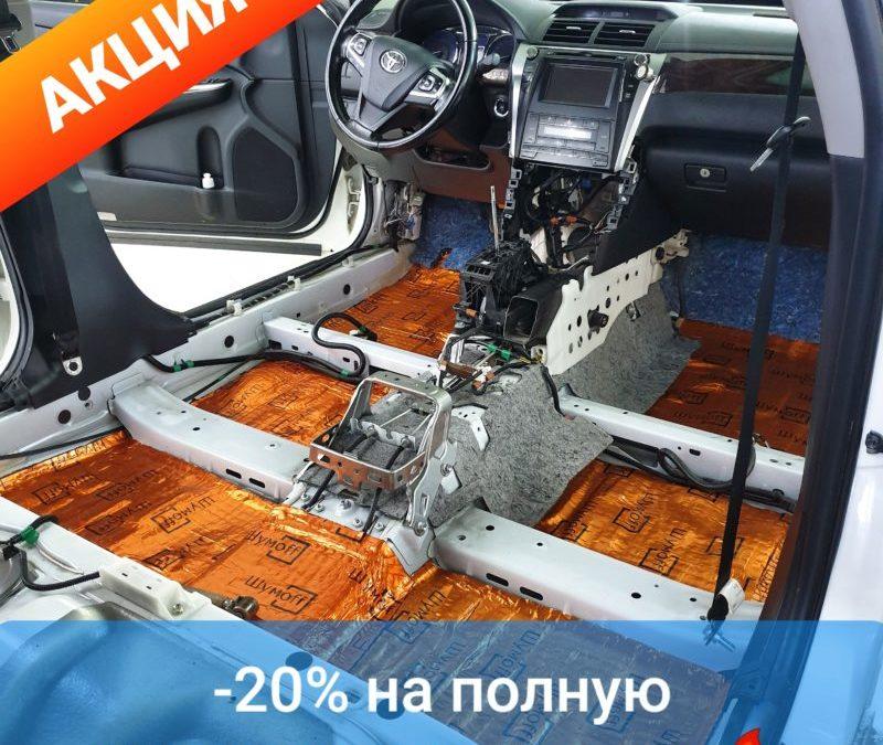 20% на полную шумоизоляцию автомобиля